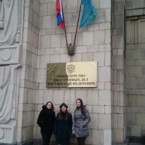 Стажировка магистрантов КВШП в Министерстве иностранных дел Российской Федерации