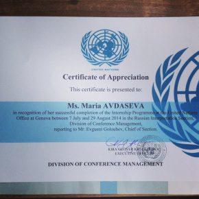 Стажировка по устному переводу в штаб-квартире ООН в Женеве