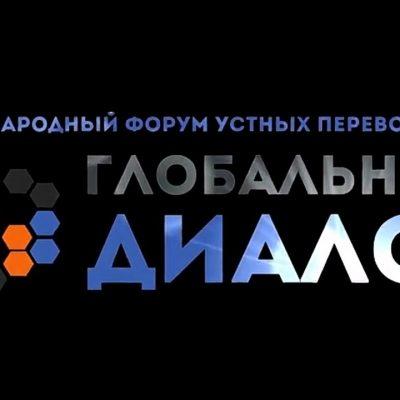 Представители КВШП участвуют в «Глобальном диалоге»